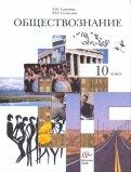 Салыгин, Салыгина: Обществознание. Человек в обществе. 10 класс. Учебник
