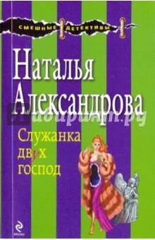 Служанка двух господ - Наталья Александрова