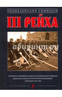 Энциклопедия символов Третьего Рейха - Олег Курылев