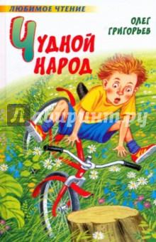 Чудной народ - Олег Григорьев