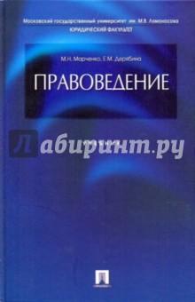 onlayn-uchebnik-pravovedenie-marchenko-m-n-sravnitelnoe-pravovedenie-obshaya-chast