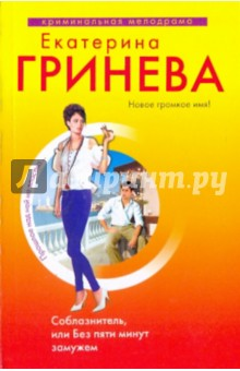 Соблазнитель, или Без пяти минут замужем (мяг) - Екатерина Гринева