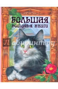 Большая кошачья книга - Мамин-Сибиряк, Крылов, Толстой, Толстой, Ушинский, Черный, Афанасьев