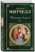 Маргарет Митчелл - Унесенные ветром. В 2-х томах. Том 1 обложка книги