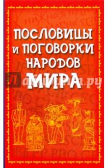 Купить Пословицы и поговорки народов мира ISBN: 978-5-17-050152-6