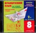 Кузнецова, Шацких, Бабина: Французский язык как второй иностранный. Аудиоприложение к учебнику. 8 класс (29230) (CDpc)