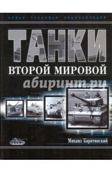 Танки Второй мировой - Михаил Барятинский