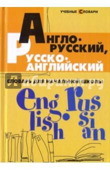 Англо-русский, русско-английский словарь для начальной школы - Валерий Степанов