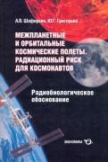 Шафиркин, Григорьев: Межпланетные и орбитальные космические полеты. Радиационный риск для космонавтов