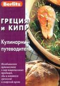 Н. Митрофанова: Греция и Кипр. Кулинарный путеводитель
