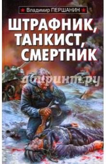 Штрафник, танкист, смертник - Владимир Першанин