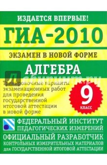 ГИА-2010. Экзамен в новой форме. Алгебра. 9 класс - Кузнецова, Бунимович, Колесникова, Суворова, Рослова