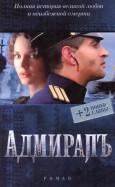 Елена Толстая: Адмиралъ (+ 2 новые главы)