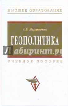 Геополитика - Анатолий Маринченко