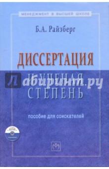 Книга Диссертация и ученая степень cd rom Борис Райзберг  Борис Райзберг Диссертация и ученая степень cd rom обложка книги