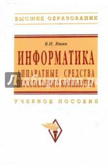 Информатика: аппаратные средства персонального компьютера - Владимир Яшин