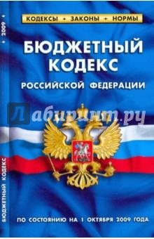 Бюджетный кодекс Российской Федерации (по состоянию на 1 октября 2009 года)