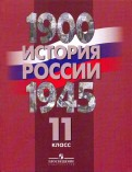 Данилов, Барсенков, Горинов: История России, 1900-1945 гг. 11 класс. Учебник