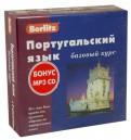 Ю. Агеев: Berlitz. Португальский язык. Базовый курс (+3 аудиокассеты+CDmp3)