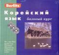 Ю. Алексеев: Корейский язык. Базовый курс (книга + 3CD)