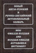 Андрей Горячкин: Новый англорусский и русскоанглийский автомобильный словарь. Свыше 115 000 терминов