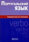 Ксения Нечаева: Португальский язык. Справочник по глаголам