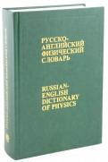 Новиков, Абрамов, Ерпылев: Русскоанглийский физический словарь