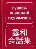 Святослав Неверов: Русско-японский разговорник