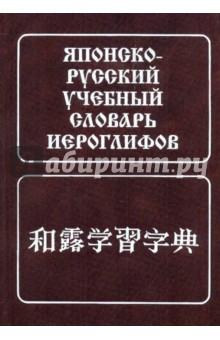 Японско-русский учебный словарь иероглифов - Наталия Фельдман-Кондрад