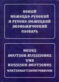 Мейендорф, Дорохова: Новый немецкорусский и руссконемецкий экономический словарь. Свыше 100 000 терминов