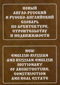 Лидия Широкова: Новый англорусский и русскоанглийский словарь по архитектуре, строительству и недвижимости