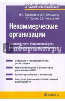 Некоммерческие организации: правовой статус, бухгалтерский учет, налогообложение и новые возможности - Воеводина, Невешкина, Вяльшина, Ермак