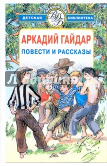Повести и рассказы - Аркадий Гайдар