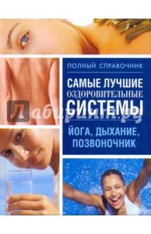 Самые лучшие оздоровительные системы. Йога, дыхание, позвоночник - Любовь Орлова