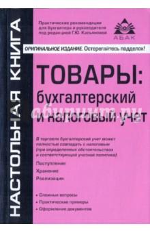 Товары: бухгалтерский и налоговый учет - Галина Касьянова