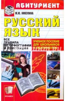 Русский язык. Все правила по орфографии и пунктуации - Марина Никулина