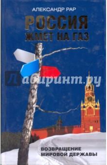 Россия жмет на газ - Александр Рар