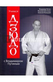 Учимся дзюдо с Владимиром Путиным (с диском) - Путин, Шестаков, Левицкий