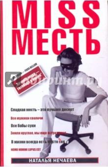MISS Месть