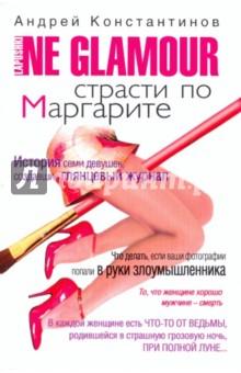 Не гламур: Страсти по Маргарите - Андрей Константинов