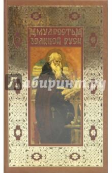 Мудрость великой Руси - Вольдемар Балязин