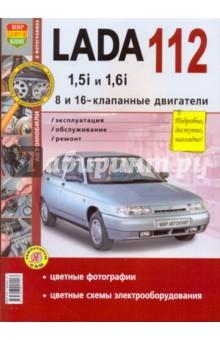 ВАЗ Lada 112 (с 8 и 16-клапанными двигателями 1.5i и 1.6i) Эксплуатация, обслуживание, ремонт