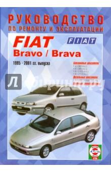 Руководство по ремонту и эксплуатации Fiat Bravo/Brava, бензин/дизель, с 1995 г. выпуска
