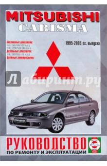 Руководство по ремонту и эксплуатации Mitsubishi Carisma, бензин/дизель, 1995-2005 гг. выпуска