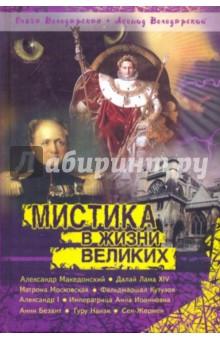 Мистика в жизни великих - Володарская, Володарский
