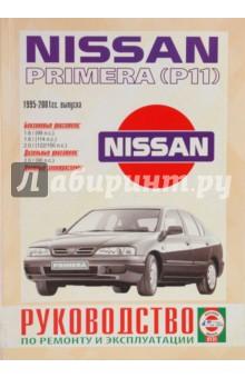 Руководство по ремонту и эксплуатации Nissan Primera Р11 1995-2001гг выпуска