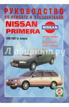 Руководство по ремоту и эксплуатации Nissan Primera 1990-2002 гг.