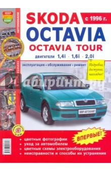 Автомобили Skoda Oktavia, Skoda Oktavia Tour.Эксплуатация, обслуживание, ремонт