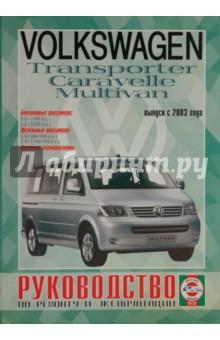 Руководство по ремонту и эксплуатации Volkswagen Transporter/Multivan (T5) выпуск с 2003г бензин/диз