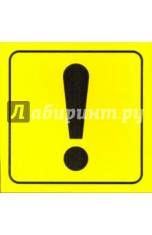 Опознавательный знак Начинающий водитель